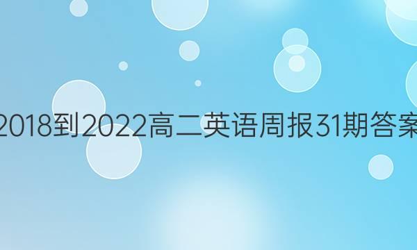 2021-2022高二英语周报31期答案 英语周报 第1张