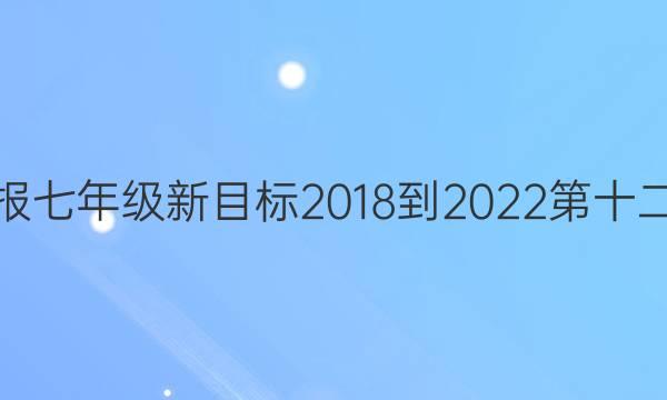 英语周报七年级新目标2021~2022第十二期答案 英语周报 第1张