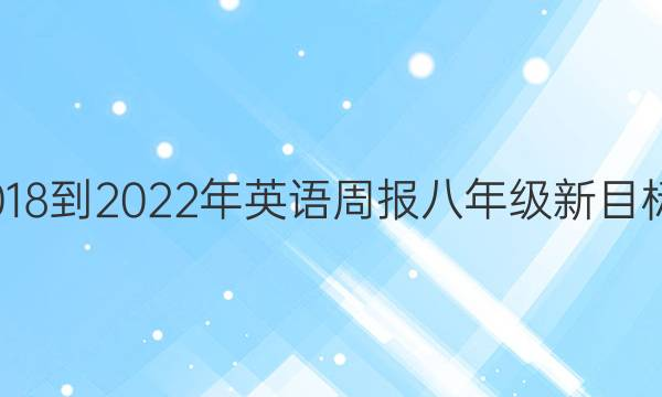 018-2022年英语周报八年级新目标(SXJ)第4期答案 英语周报 第1张