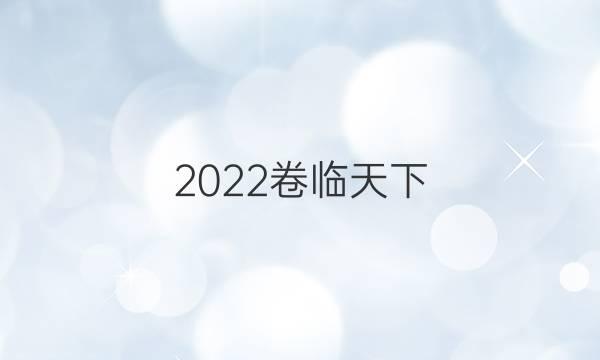 2022卷临天下 全国100所名校单元测试示范卷高三化学三答案 100所单元测试 第1张