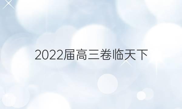 2022届高三卷临天下 全国100所名校单元测试示范卷·生物Y卷(十二)12答案 100所单元测试 第1张