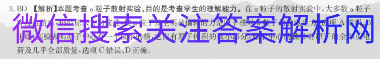2021届高三 金学导航 内参卷(三) D区专用文科综合试题