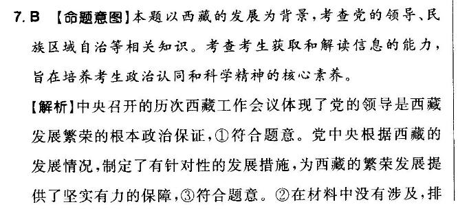 """2021年""""云教金榜""""N+1联考・摸底测试卷文科数学答案"""